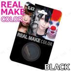 リアルメークカラー ブラック ハロウィン 衣装 プチ仮装 変装グッズ コスプレ パーティーグッズ メイクアップ 化粧 ドーラン