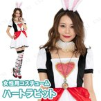 CLUBQUEENHeartrabbit(ハートラビット)ハロウィン衣装仮装衣装コスプレコスチューム大人用女性用レディースパー