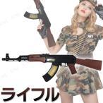 Uniton ライフル AK-47 ハロウィン 衣装 プチ仮装 変装グッズ コスプレ パーティーグッズ 仮装用 おもちゃ オモチャ 玩具 レプリカ 銃