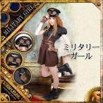 あすつく STEAMPUNK Military Girl(ミリタリーガール) ハロウィン 仮装 衣装 コスプレ コスチューム 大人用 レディース アー