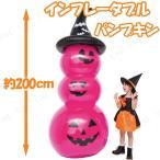 200cm Inflatable Pumpkin(インフレータブルパンプキン) ピンク ハロウィン 飾り インテリア 雑貨 エアブロー