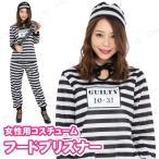 CLUB QUEEN Hood Prisoner(フードプリズナー) ハロウィン 仮装 衣装 コスプレ コスチューム 大人用 レディース 女性用 パー
