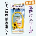 Stethoscope ステソスコープ 聴診器 イエロー 学校教材 自由研究 実験