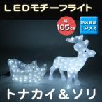 パーティーグッズ 置物 置き型 雑貨 装飾 モチーフライト LEDアクリル トナカイ&ソリ