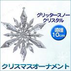 あすつく オーナメント グリッタースノークリスタル クリスマスツリー 装飾 ツリー飾り 雪の結晶 スノーフレー ク