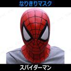 なりきりマスクスパイダーマンハロウィン衣装プチ仮装変装グッズコスプレパーティーグッズかぶりもの映画公式