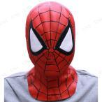 スーパーラテックススパイダーマンハロウィン衣装プチ仮装変装グッズコスプレパーティーグッズマスクかぶりもの映画公式