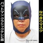 クラシックTV版バットマンハロウィン衣装プチ仮装変装グッズコスプレパーティーグッズマスクかぶりもの映画公式