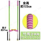 あすつく 123cmスチール製竹馬 ライトグリーン 子供用 おもちゃ ベビー用品 教材 日本の伝統玩具 昔のおもちゃ レトロ アウトドア ビーチグッズ