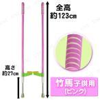 Funderful 123cmスチール製竹馬 ピンク 子供用 オモチャ 日本の伝統玩具 昔のおもちゃ レトロ