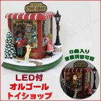 取寄品  LED付オルゴール トイショップ クリスマスパーティー パーティーグッズ 雑貨 クリスマス飾り 装飾