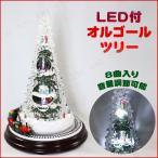取寄品  LED付オルゴール ツリー クリスマスパーティー パーティーグッズ 雑貨 クリスマス飾り 装飾 置物
