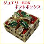 パーティーグッズ 置物 クリスマスパーティー 雑貨 装飾 小物入れ ギフトボックス