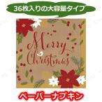 取寄品  ビバレッジナプキン メリーリトルクリスマス 36枚入 クリスマスパーティー パーティーグッズ 雑貨 クリスマス飾り 装飾 デコレーション