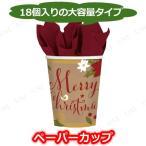 取寄品  9ozカップ メリーリトルクリスマス 18個入 クリスマスパーティー パーティーグッズ 雑貨 クリスマス飾り 装飾 デコレーション テーブ