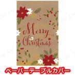 ペーパーテーブルカバー メリークリスマスオールオーバー クリスマスパーティー パーティーグッズ 雑貨 クリスマス飾り 装飾 デコレーション テーブルウ