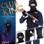 あすつく CLUB KING SWAT(スワット) ハロウィン 仮装 衣装 コスプレ コスチューム 大人用 メンズ ポリスマン 警察官 お巡りさん 男