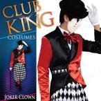 Yahoo!パーティワールドCLUB KING Joker Clown(ジョーカークラウン) ハロウィン 衣装 仮装衣装 コスプレ コスチューム 大人用 男性用 メンズ パーティ