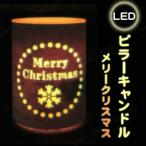 LED白樺ピラーキャンドル メリークリスマス クリスマスパーティー パーティーグッズ クリスマス飾り 装飾 デコレーション キャンドルライト 生活雑貨