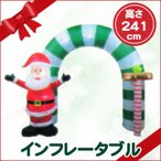 241cm エアーディスプレイスリムアーチ クリスマスパーティー パーティーグッズ 雑貨 クリスマス飾り 装飾 デコレーション イルミネーションライト