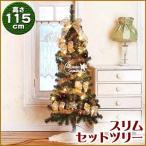 スリムセットツリー ゴールド 115cm クリスマスツリー 91〜120cm スリムツリー 細い