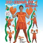 エビ・エビの爪DX3点セット パーティーグッズ 仮装 衣装 コスプレ コスチューム アニマル 動物 ハロウィン お笑い芸人 芸能人 タレント 有名人