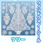 あすつく ウィンドウスノーシール ツリー クリスマスパーティー パーティーグッズ 雑貨 クリスマス飾り 装飾 デコレーション 窓 鏡 ウォールステッカ