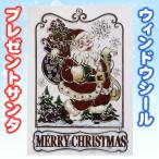 あすつく ウィンドウシール プレゼントサンタ クリスマスパーティー パーティーグッズ 雑貨 クリスマス飾り 装飾 デコレーション 窓 鏡 ウォールステ