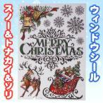 あすつく 2D ウィンドウシール スノー トナカイ ソリ クリスマスパーティー パーティーグッズ 雑貨 クリスマス飾り 装飾 デコレーション 窓 鏡