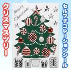 あすつく セルフデコレーションシール ホワイト&レッド クリスマスツリー クリスマスパーティー パーティーグッズ 雑貨 クリスマス飾り 装飾 窓 鏡