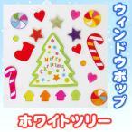 ウィンドウポップ ホワイトツリー クリスマスパーティー パーティーグッズ 雑貨 クリスマス飾り 装飾 デコレーション 窓 鏡 ジェル