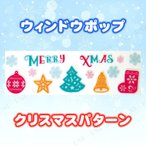 あすつく ウィンドウポップ クリスマスパターン クリスマスパーティー パーティーグッズ 雑貨 クリスマス飾り 装飾 デコレーション 窓 鏡 ジェル