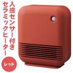 取寄品  人感センサー付 セラミックヒーター レッド 空調家電 季節家電 電化製品 暖房