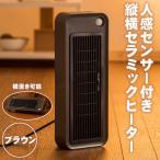 取寄品  人感センサー付 縦横セラミックヒーター 2WAYマルチヒート ブラウン 空調家電 季節家電 電化製品 暖房