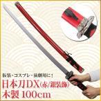 Uniton 日本刀DX 赤 銀装飾 100cm 木製 模造刀 コスプレ 日本刀 おもちゃ 忍者 武器 剣 木 ハロウィン 衣装