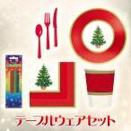 クラシッククリスマス テーブルウェアセット クリスマスパーティー パーティーグッズ 雑貨 クリスマス飾り 装飾 デコレーション 食器