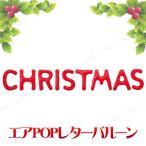 取寄品  エアPOPレターバルーン CHRISTMASセット クリスマスパーティー パーティーグッズ 雑貨 クリスマス飾り 装飾 デコレーション 風
