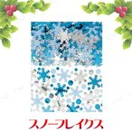 取寄品  雪の結晶 紙吹雪 スノーフレイクス クリスマスパーティー パーティーグッズ 雑貨 クリスマス飾り 装飾 デコレーション パーティー演出用品