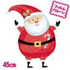"""取寄品  チャーミィパック 18""""SHP ジョイフルサンタ 5点セット クリスマスパーティー パーティーグッズ 雑貨 クリスマス飾り 装飾 デコレー"""
