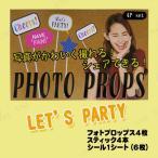 フォトプロップス LET'S PARTY パーティーグッズ イベント用品 プチ仮装 変装グッズ コスプレ ハロウィン