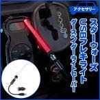 USBフレキライト スターウォーズ ダースベイダー ライトセーバー 生活雑貨 家電 バラエティー雑貨 カー用品 カーアクセサリー 車載グッズ 充電器