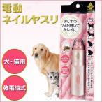 プレシャンテ 電動ネイルヤスリ ペット用品 ペットグッズ 犬用 イヌ いぬ お手入れ用品 トリミング グルーミング 猫用 ネコ ねこ 爪やすり