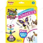 ワイルドマウス フライングバタフライ ペット用品 ペットグッズ 猫用 ネコ おもちゃ オモチャ 玩具 遊具 猫じゃらし ねこじゃらし