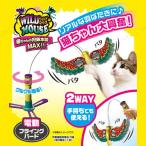 ワイルドマウス フライングバード 猫用品 ペット用品 ペットグッズ ネコ おもちゃ オモチャ 玩具 遊具 猫じゃらし ねこじゃらし