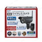 取寄品  増設カメラIP66 CMS-C71 生活家電 電…