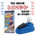 トスマシン おもちゃ オモチャ 野球 ベースボール スポーツ玩具