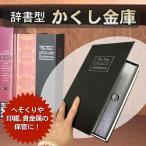 Funderful 隠し金庫 辞書型 ブラック インテリア用品 本型金庫 シークレットボックス ブックボックス BOOK BOX 小物入れ