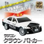 RC トヨタ・クラウンパトカー おもちゃ 玩具 オモチャ 車 ラジコンカー