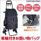 Yahoo!パーティワールドCAPTAIN STAG (キャプテンスタッグ) ライフ カートウイズキャリー スタイル アウトドア用品 キャンプ用品