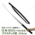 Uniton 日本刀DX 黒 肩掛けベルト付き 104cm プラスチック製 コスプレ 衣装 ハロウィン ベル 時代劇 忍者